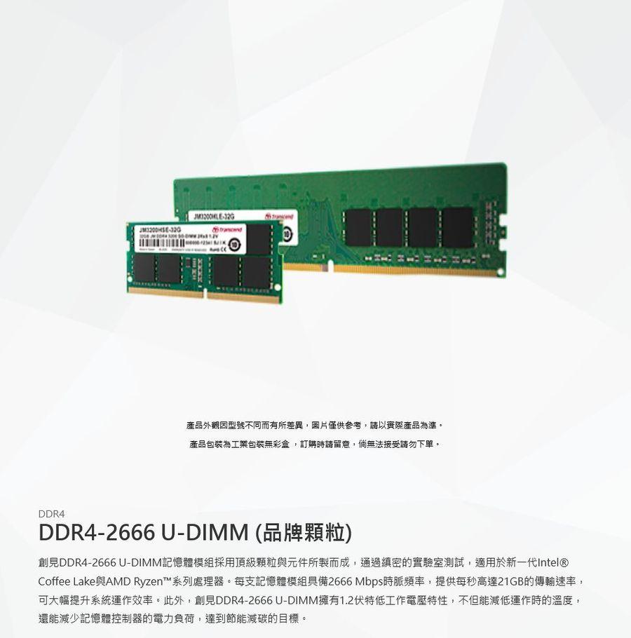 【TS2666HLE-32G】 創見 32GB 桌上型記憶體