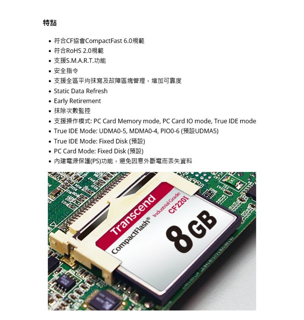 創見 記憶卡 【TS2GCF220I】 2GB 220X CF工業卡 耐震耐高溫