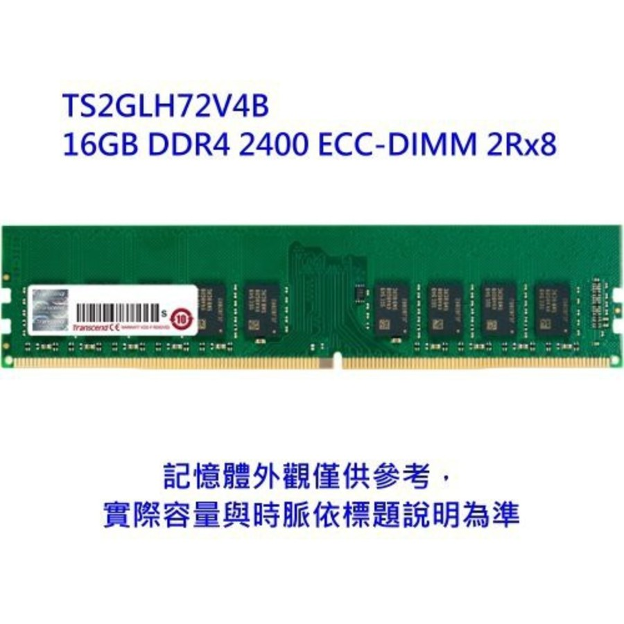 創見 伺服器記憶體 【TS2GLH72V4B】 工作站 用 ECC DDR4-2400 16GB 封面照片