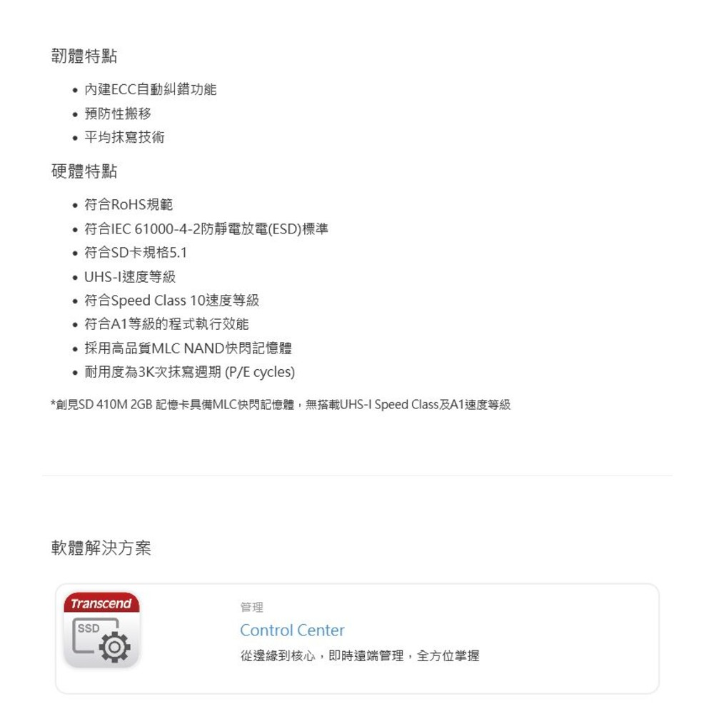 【TS2GSDC410M】 創見 2GB 工業用 MLC SD 記憶卡 3年保固