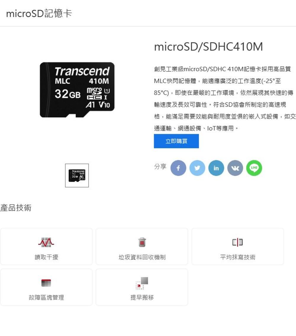 【TS2GUSD410M】 創見 2GB 工業用 MLC Micro-SD 記憶卡 3年保固