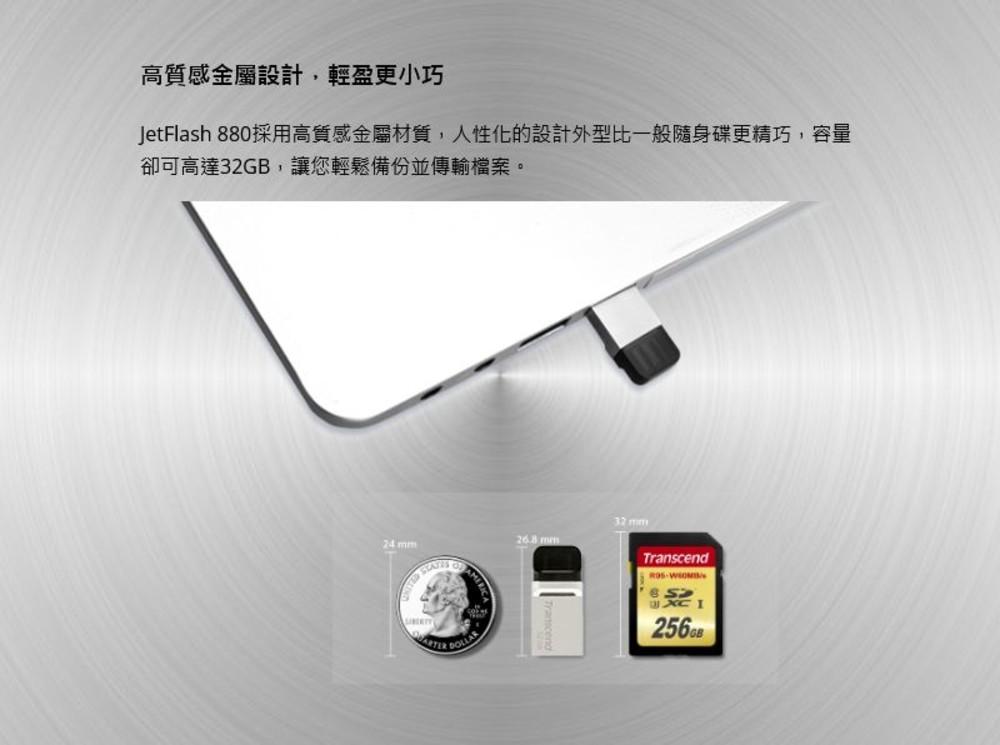 創見 隨身碟 【TS32GJF880S】 32GB JF880 S USB3.0 OTG 手機