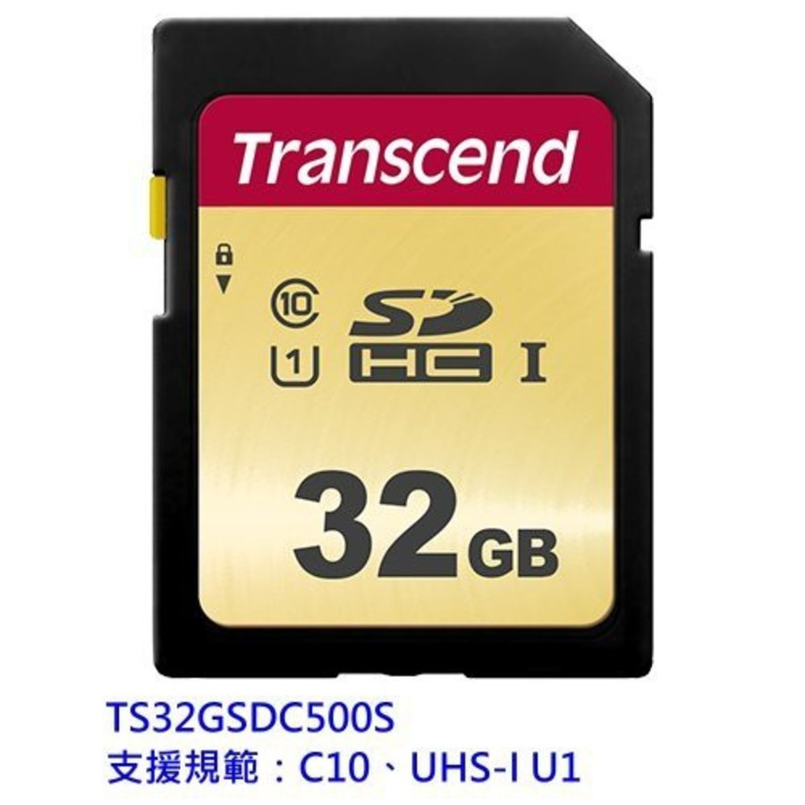 TS32GSDC500S-創見 記憶卡 【TS32GSDC500S】 SD HC 32GB 650X C10 U1 讀95 寫60