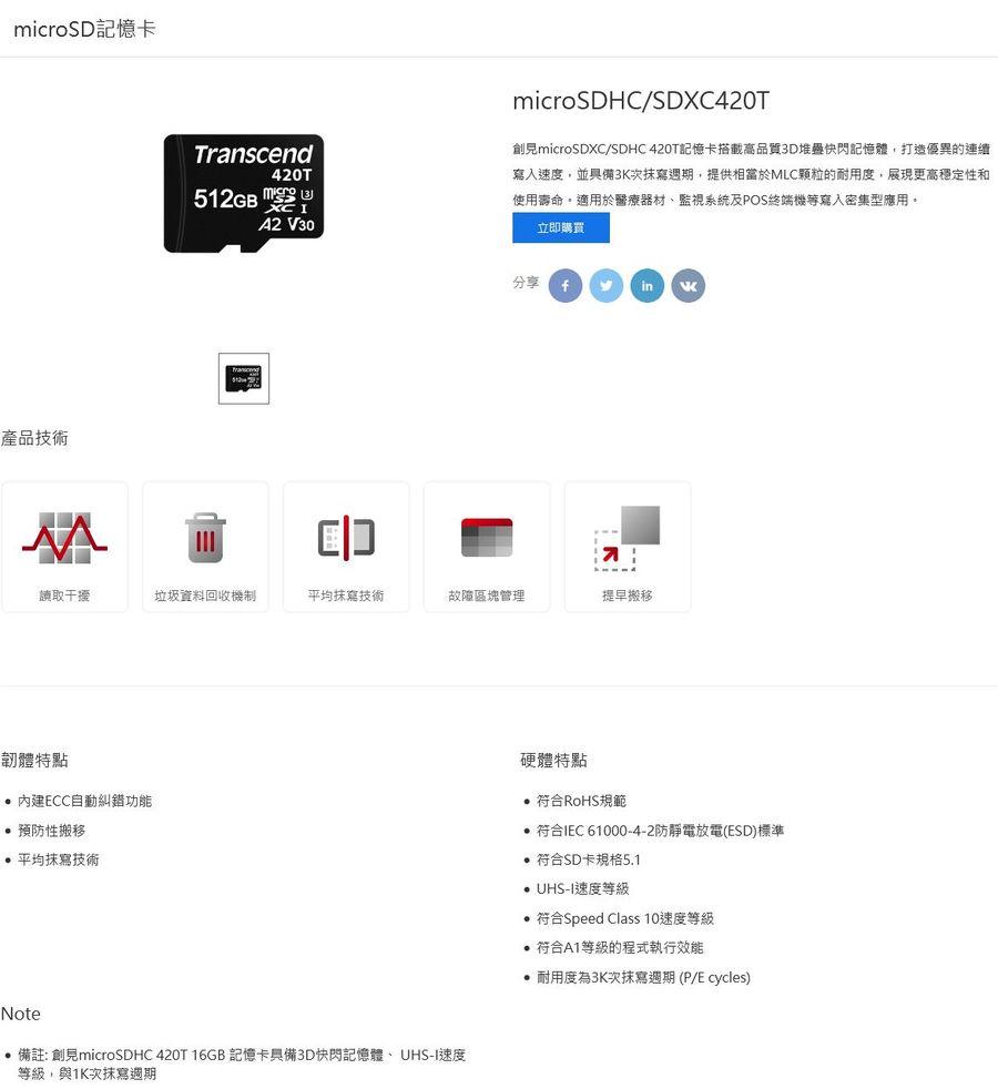 【TS32GUSD420T】 創見 32GB Micro SD 工業用 記憶卡 3年保固 送保護盒