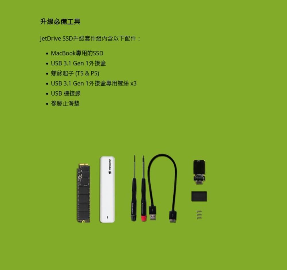 【TS480GJDM500】 創見 SSD 固態硬碟 480GB 更換 APPLE 專屬套件組