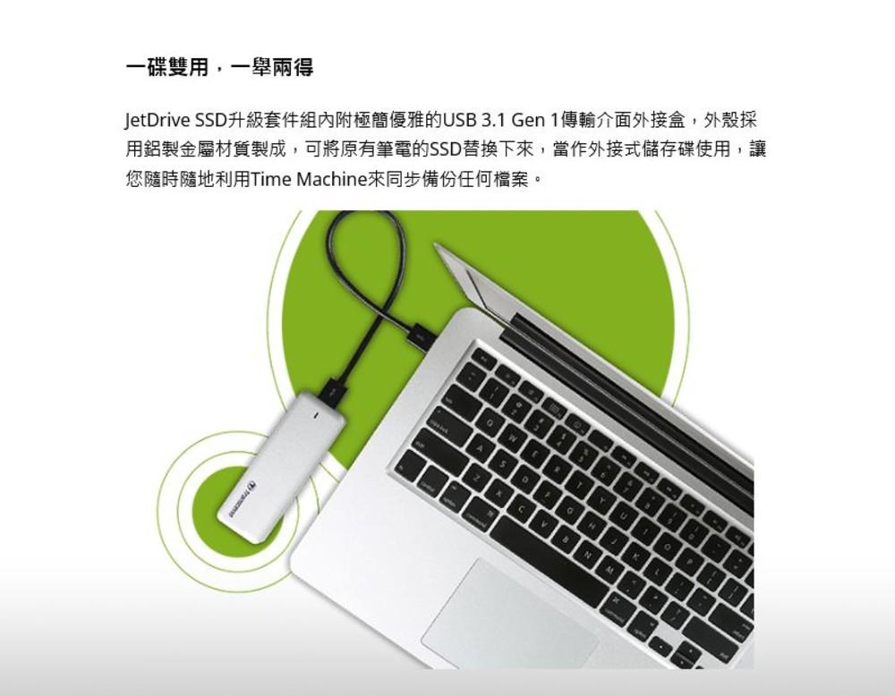 【TS480GJDM725】 創見 SSD 固態硬碟 480GB 更換 APPLE 固態硬碟 專屬套件組