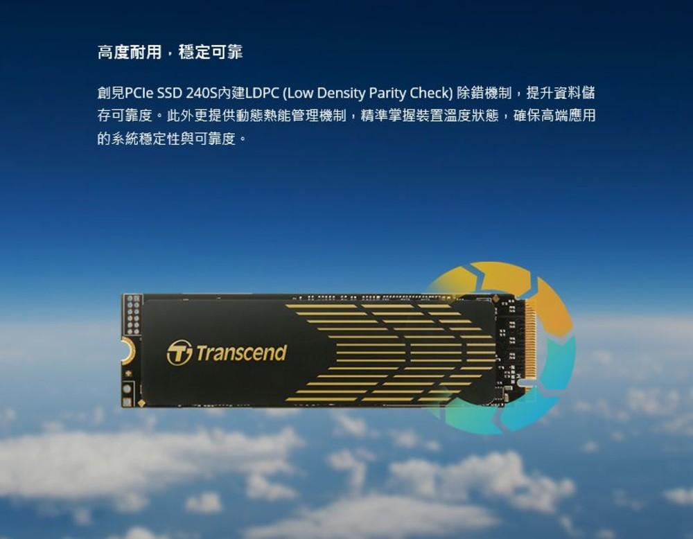 【TS500GMTE240S】 創見 500GB M.2 SSD 240S 5年保固 支援 NVMe