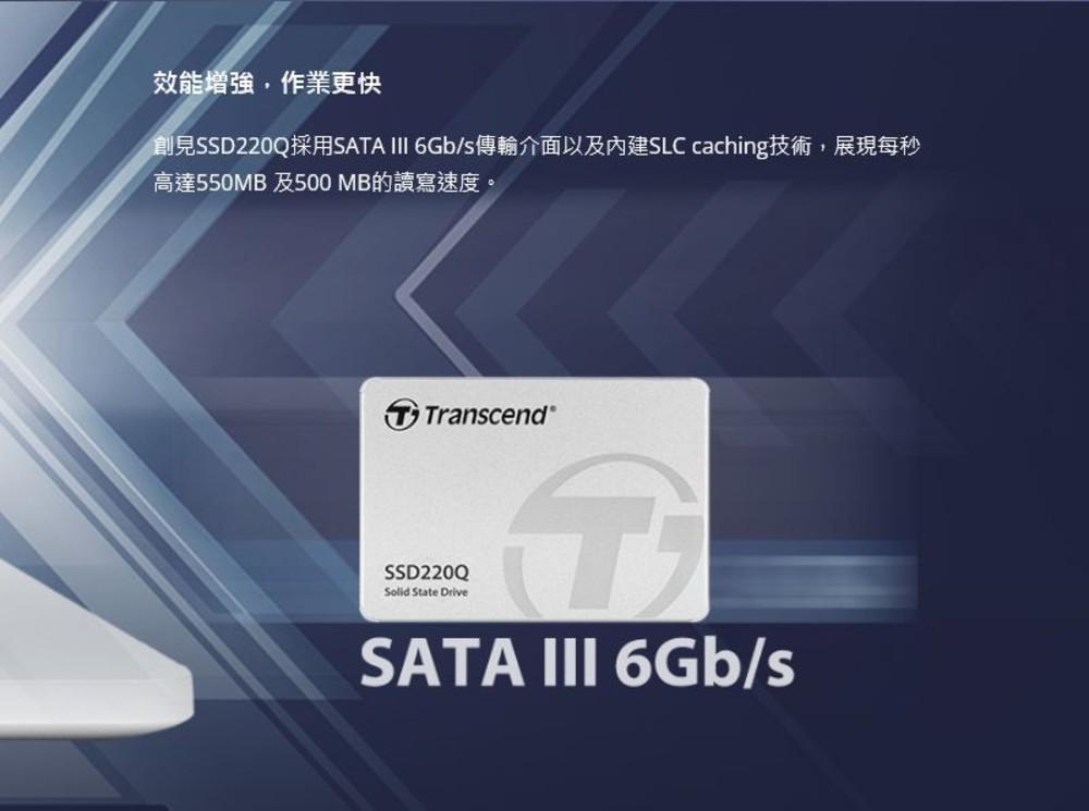 創見 固態硬碟 【TS500GSSD220Q】 SSD 220Q 500GB SATA III 讀550MB 寫500MB