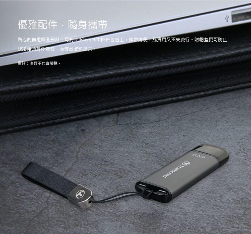 【TS512GJF920】 創見 512GB 隨身碟