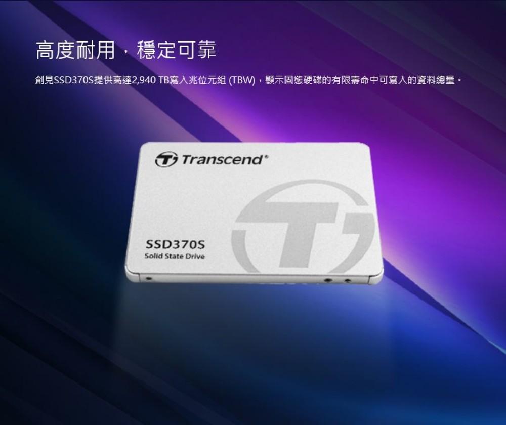 創見 固態硬碟 【TS512GSSD370S】 512GB SSD370 讀570寫470 75KIOPS