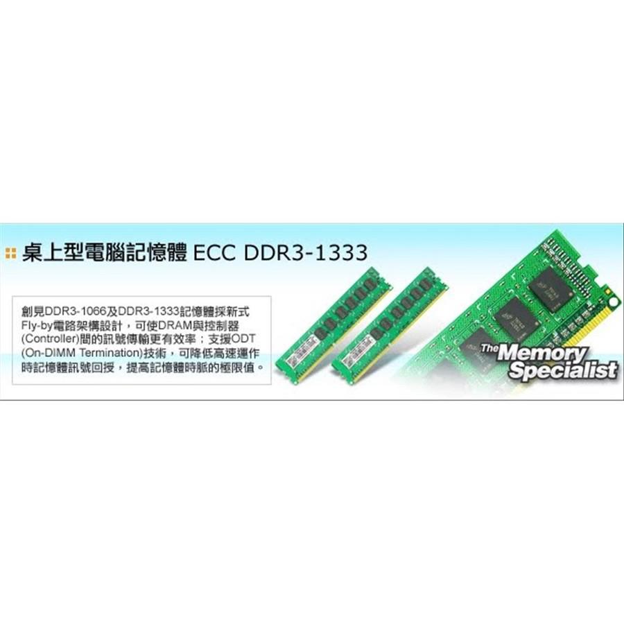 創見 伺服器記憶體 【TS512MLK72V3N】 4G DDR3-1333 ECC
