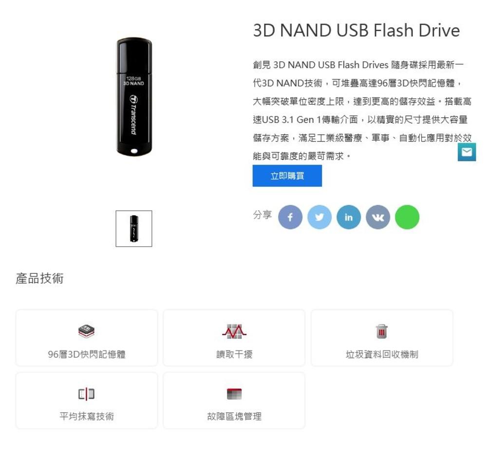 【TS64GJF280T】 創見 64GB 3D TLC USB 3.1 G1 工業用 隨身碟 3年保固