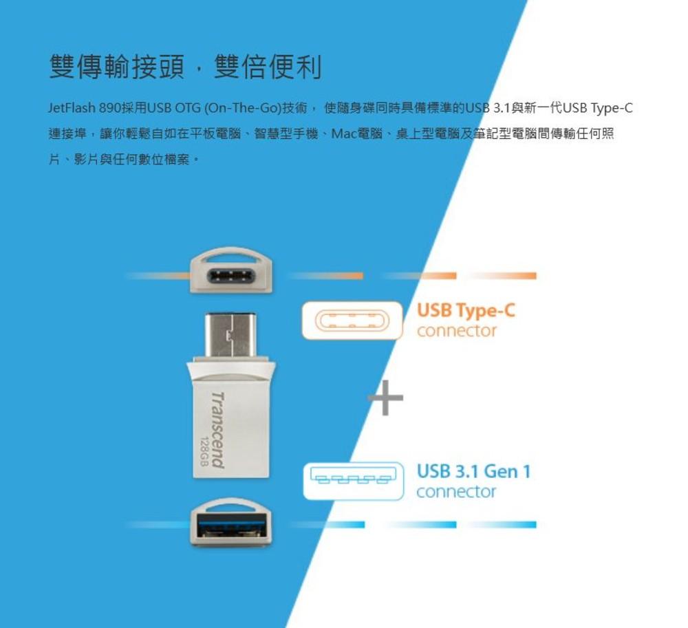 創見 隨身碟 【TS64GJF890S】 64GB JF890 S Type-C OTG 手機