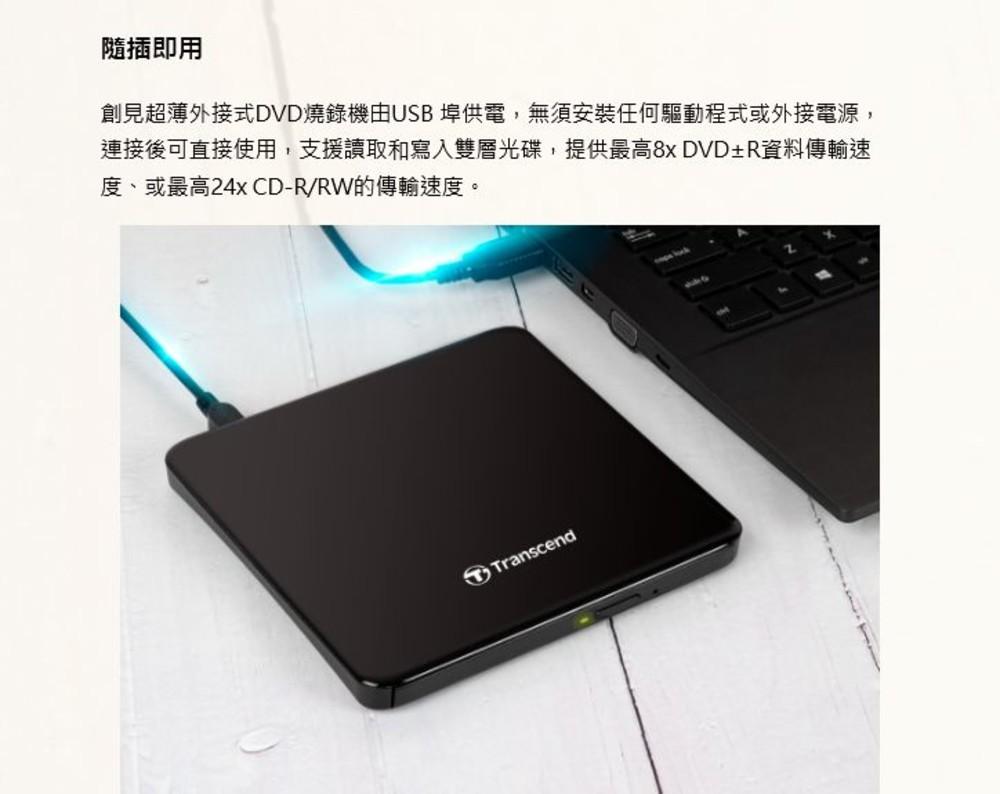 創見 外接式燒錄機 【TS8XDVDS】 USB DVD燒錄機 13.9mm超薄 兩年保固 無需其他電源