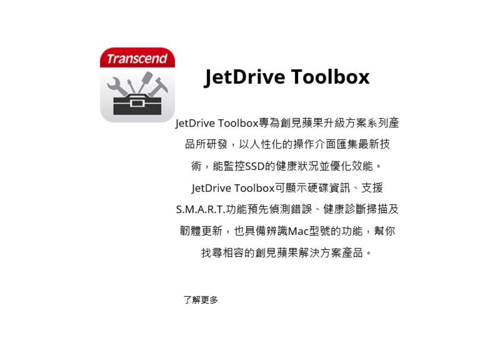 【TS960GJDM855】 創見 960GB 更換 MAC MACBOOK 固態硬碟 專屬套件組