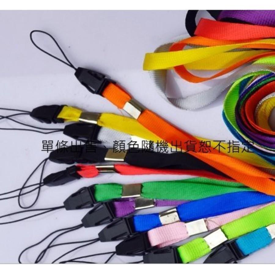 限時特賣 精美頸吊繩 【neck-string】 可搭配 手機 隨身碟 識別證 隨機顏色出貨不指定